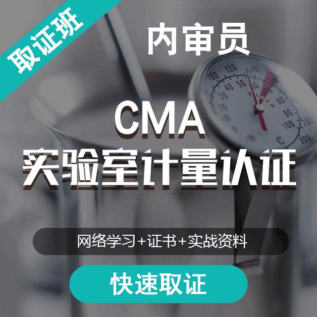 CMA实验室计量认证内审员取证班(网络课程+证书)