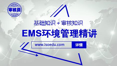 1.EMS环境管理注册审核员《基础知识》标准精讲