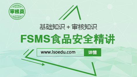 FSMS食品安全注册审核员习题精讲