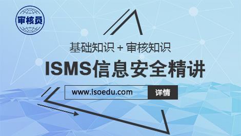 5.ISMS信息安全注册审核员【基础知识】临考真题精讲