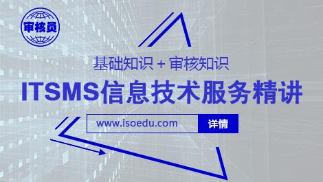 1、2011版ITSMS信息技术服务管理体系注册审核员培训视频