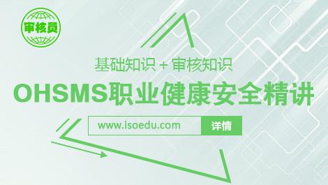 2.[审核知识]OHSMS职业健康安全管理体系注册审核员培训
