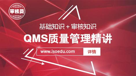 1.[必看]QMS质量管理体系注册审核员培训精讲